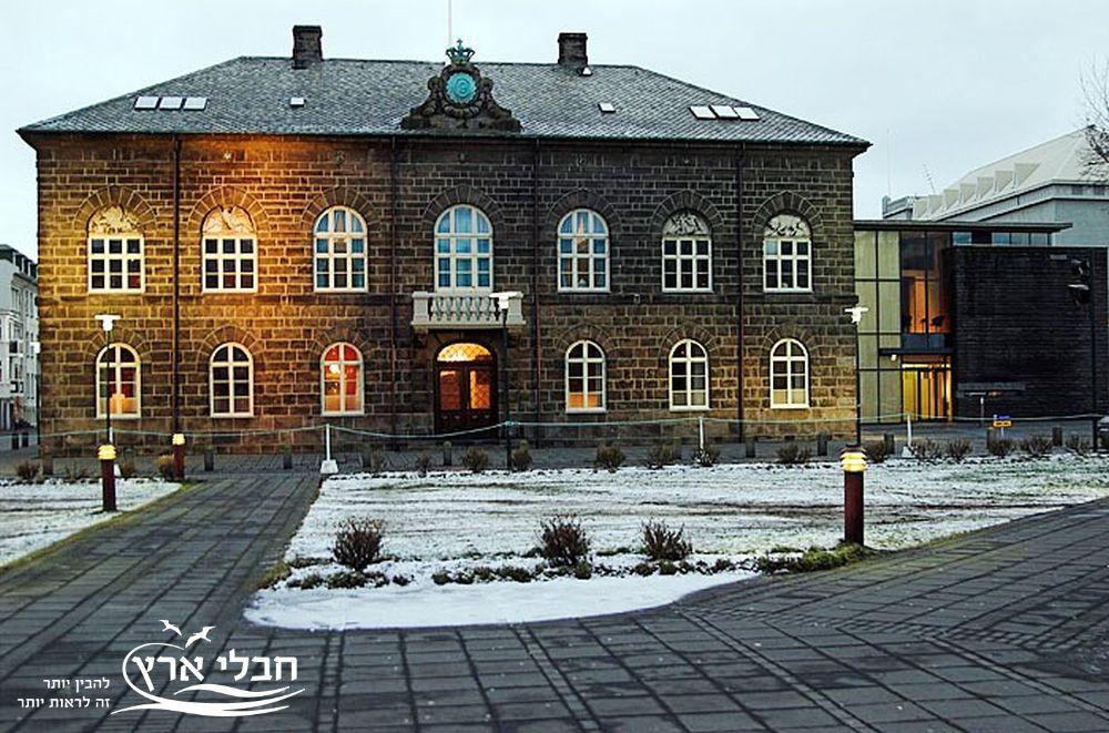הפרלמנט האיסלנדי המודרני | חבלי ארץ